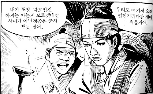 Scan of Chae-ok and Ma Chuk-ji from Damo Vol. 2