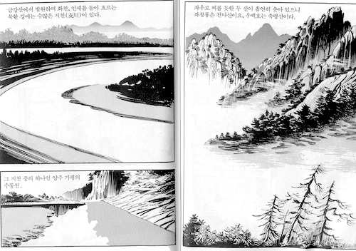 Scan of river and mountain landscapes from Vol. 2
