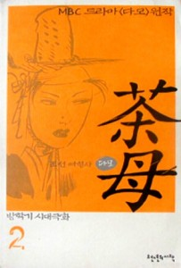 Cover for Joseon Female Detective Damo Vol. 2