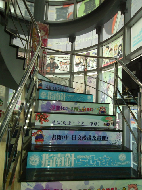 Along the staircase of Animate you can see various ads and comments about manga/anime