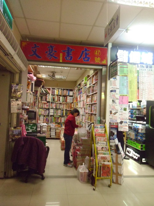 A small hole-in-the wall bookstore which manages to stock a lot of used books.