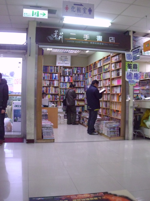 This is a small Mollie's Used Bookstore tucked inside Guanghua Digital Plaza