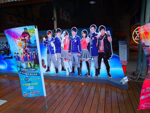 Outside of the exhibit for the M Riders is a cardboard cutout showing all of the main characters from the TV series.