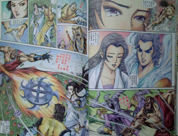 The Condor Trilogy in Manhua: Fighting | Manga Bookshelf