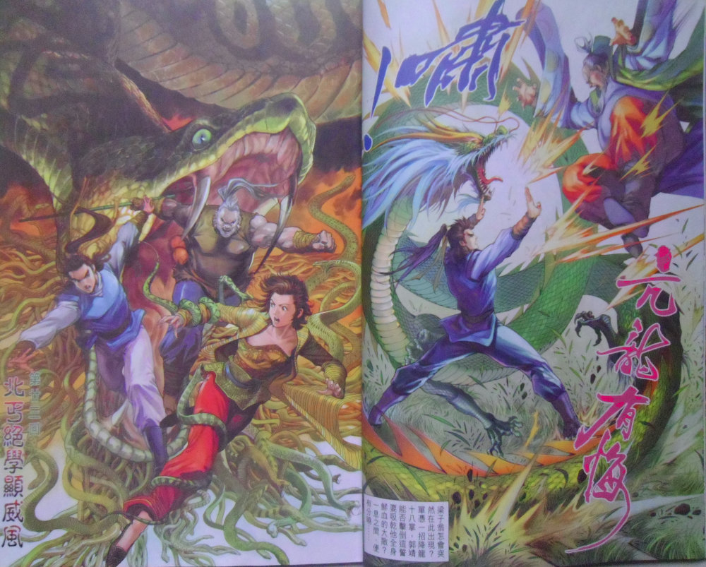 Guo Jing, Huang Rong, and Hong Qinggong are running out of a giant snakes mouth - with lots of snakes chasing them.