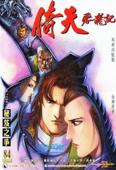 A cover illustration showing a number of the Heaven Sword and Dragon Sabre characters inside the Dragon Sabre.