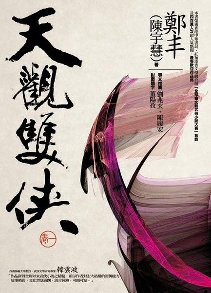 The Taiwanese cover for Passionate Wastrel, Infatuated Hero