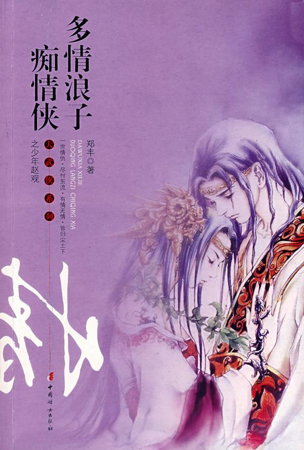 The Chinese cover of Passionate Wastrel, Infatuated Hero