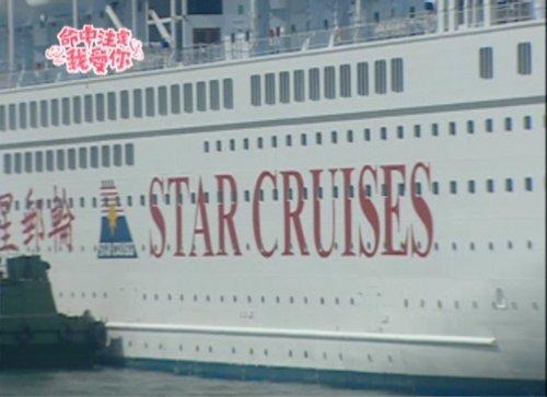 A picture of a star cruises boat from the drama.