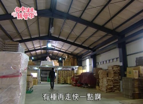 A warehouse shown in the drama.