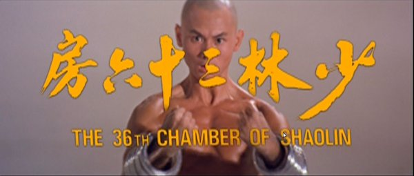 The opening title - 'The 36th Chamber of Shaolin'