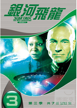 The cover of the Taiwanese edition of 'Star Trek: Next Generation'