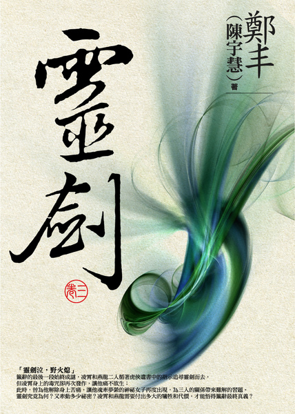 The cover of the third volume of 'Spirit Sword'