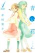 Aoi_Hana_manga_volume_1_cover