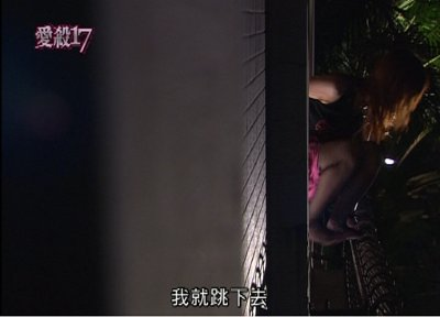 A 17-year old prostitute prepares to jump off a balcony