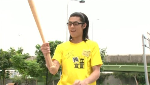 Li Ke with a baseball bat