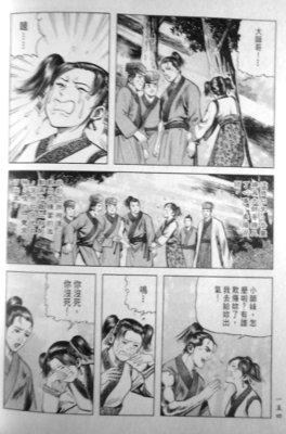 Yue Lingshan is upset