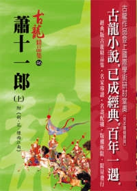 "The cover of the Taiwanese edition of ""The Eleventh Son"""