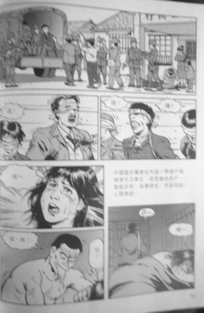 The Republic of China forces round up, shoot, and rape the people of Kaohsiung.