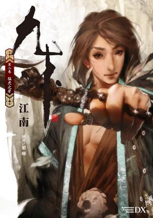 The cover of volume 2.