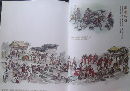 The manhua starts with a set of detailed color drawings showing various scenes of Seediq life.