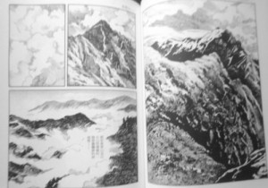 A page depicting high-mountain scenery.