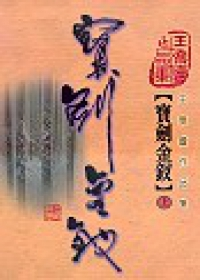 The Taiwanese edition of Precious Sword, Golden Hairpin