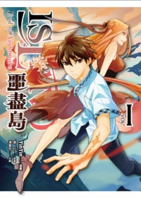 The cover of the manhua, featuring Luonian (blue) running towards the reader, and Huaizhen (orange) taking up most of the background.