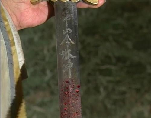 Linghu Chong's sword