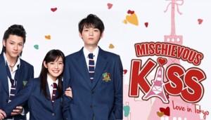Mischievous Kiss: Love in Tokyo!