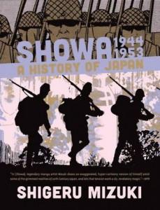 showa1944